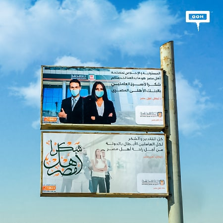 "The NBE supports ""Egyptian Heros"" on Cairo's billboards against the Coronavirus"