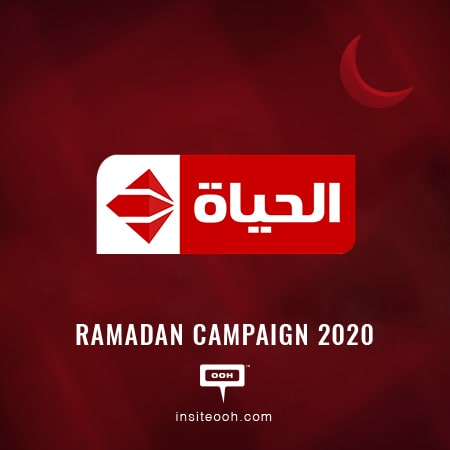 Alhayah TV came up on the billboards for Ramadan shows