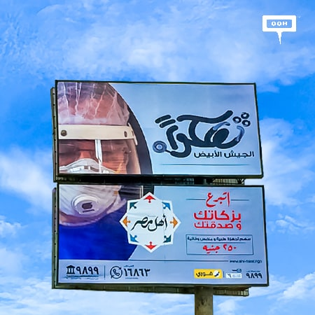 "Ahl Masr Foundation stands by ""White Soldiers"" on Cairo's billboards"
