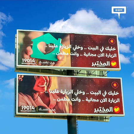 Al Mokhtabar provides free home visits during COVID-19's outbreak on Cairo's billboards