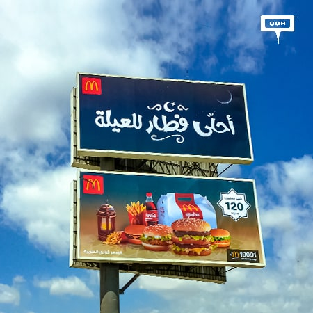 "McDonald's Egypt got the ""Best Iftar for family"" on an OOH campaign for Ramadan"