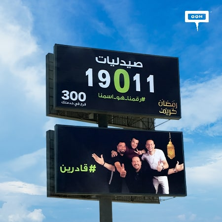 19011 Pharmacies bring 90s vibes on Cairo's billboards for Ramadan