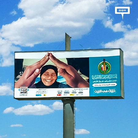 """The big home"" of Egyptian Zakat and Charity House calls for donations on Cairo's billboards"
