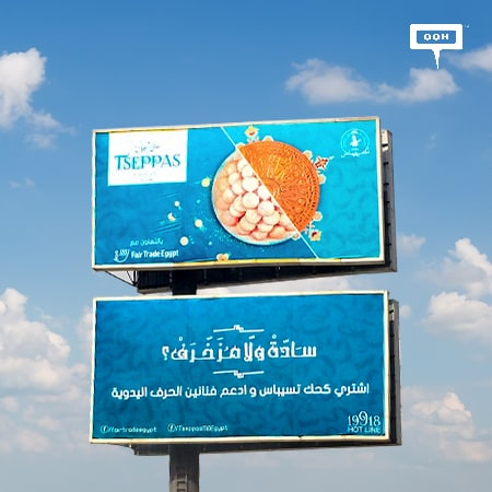 "Tseppas returns to Cairo's billboards with ""Garnished Cookies"" for Eid al-Fitr"