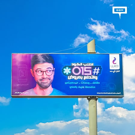 Spoil yourself with WE's promotional OOH campaign on the billboards of Cairo