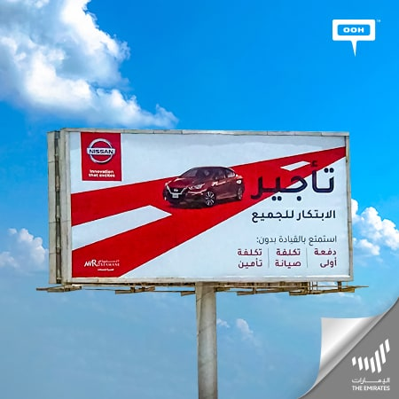 Nissan jams The Emirates billboards with a multi-promotional OOH campaign for Summer