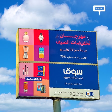 Souq.com announces its Summer Discounts Festival on Cairo's billboards