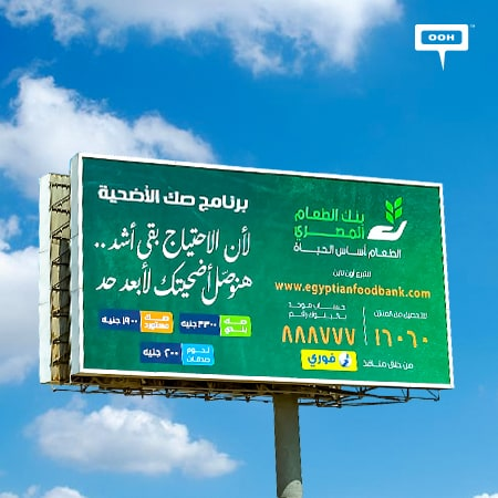 The Egyptian Food Bank offers vouchers for Eid al-Adha on Cairo's billboards