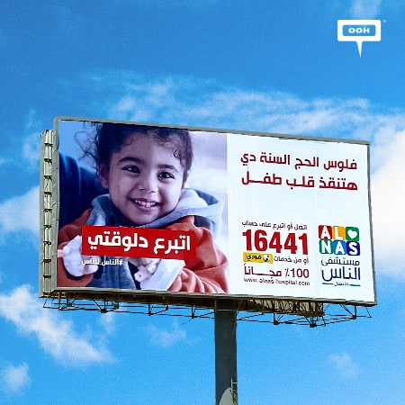 """Al Nas Hospital makes its debut on Cairo's billboards dedicated for """"Kids' hearts"""""""