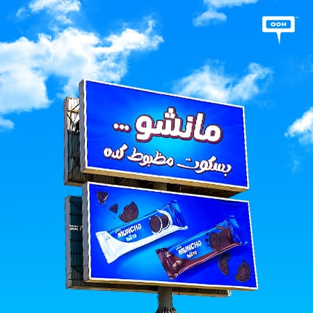 Americana Group brings Muncho to Cairo's OOH landscape