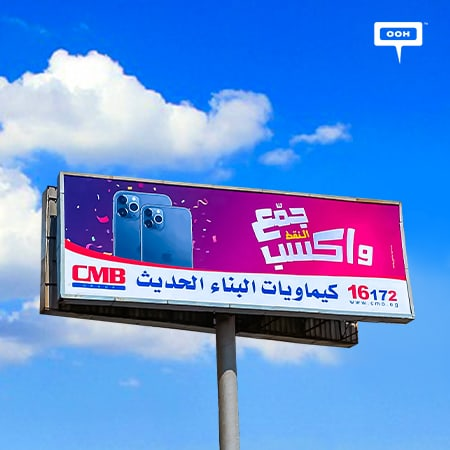 CMB releases a promotional OOH campaign on Cairo's roads