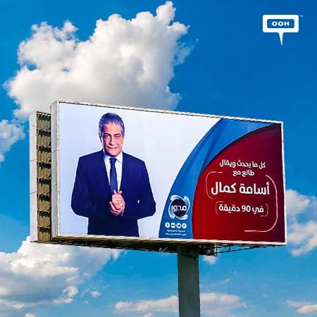Mehwar TV lands on Cairo's billboards to celebrate 20 years of professionalism