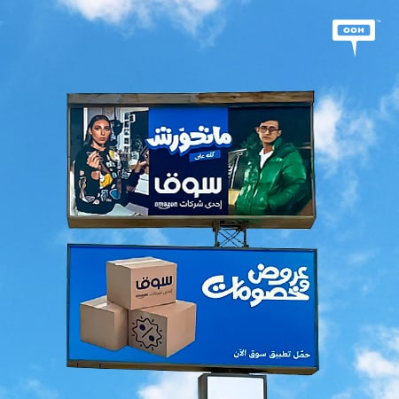 "Souq.com reposts ""Don't twist things around"" on Cairo's billboards"