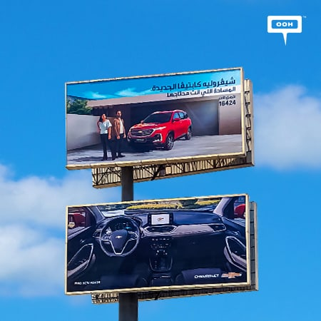 Chevrolet features Ahmed Helmy & Mona Zaki on Cairo's billboards