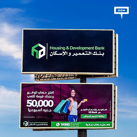 Housing & Development Bank offers the chance to win EGP 50,000 on an OOH campaign