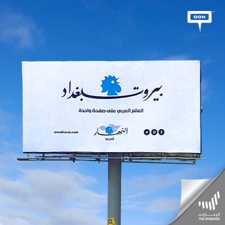 "Annahar Al Arabi rises on Dubai's billboards to bring ""The Arab world on a single page"""