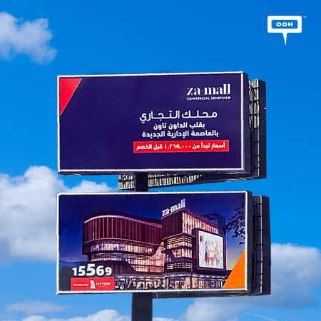 Zaytoun Developments promotes Za Mall commercial project on Cairo's billboards