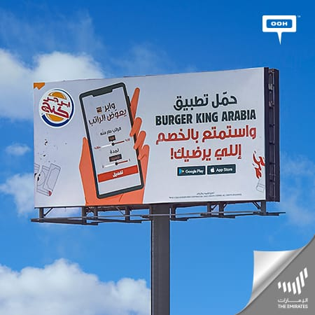 Burger King Arabia's application dashs on the billboards of Dubai