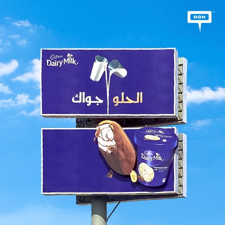 "Cadbury Dairy Milk moves ""The sweetness within"" on Cairo's billboards"