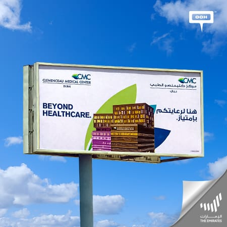 """CMC presents """"Beyond healthcare"""" services to  the people of The Emirates"""