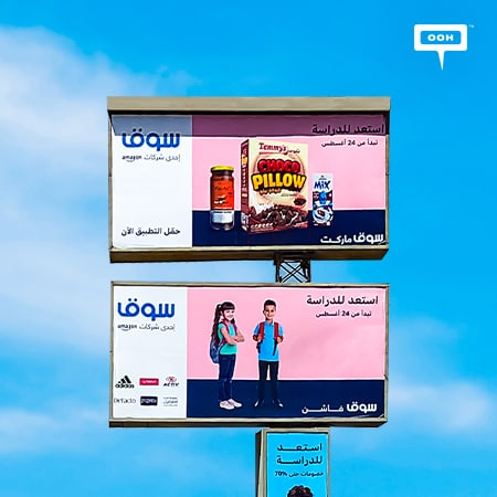 Souq.com releases a promotional bomb for the back-to-school season in Egypt