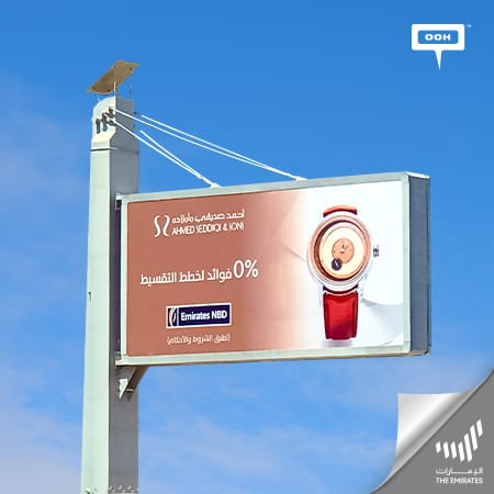 Ahmed Seddiqi & Sons visits Dubai's billboards with new plans by Emirates NBD