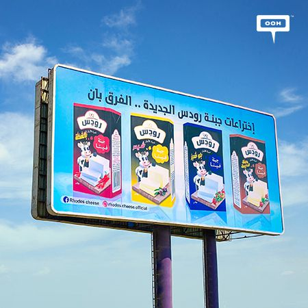 "Cairo's billboards present ""The new Rhodes Cheese inventions"""