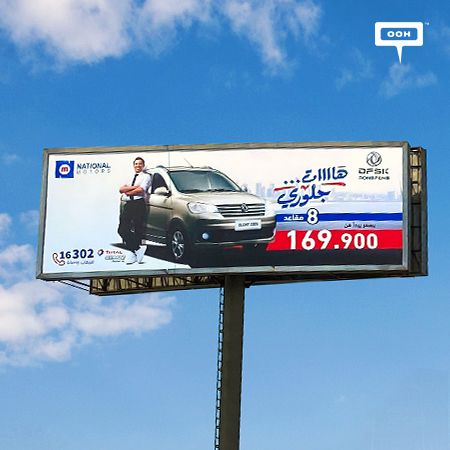 National Motors returns to Cairo's billboards to bring the new DFSK Glory 330s
