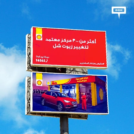 Shell arrives at Cairo's billboards to announce its solid presence in the streets