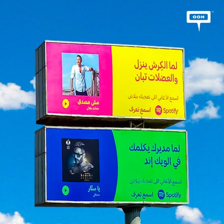 Spotify rules the world of sarcastic memes on the billboards of Cairo