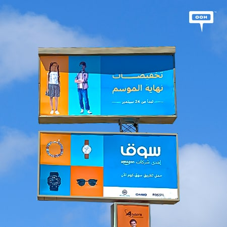 "Souq.com displays ""End of season sale"" on the billboards of Cairo"