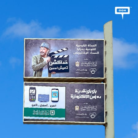 CBE says goodbye to cash on Cairo's billboards, featuring Amr Abdel Gelil
