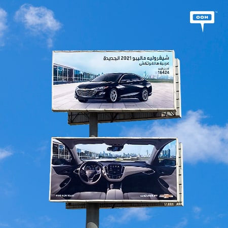 Al Mansour arrives at Cairo's billboards to announce the new 2021 Chevrolet Malibu
