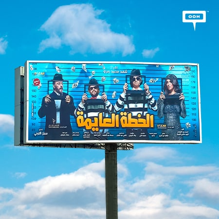 Al Kheta Al Ayma movie appears on Cairo's billboards to tease comedy lovers on the road