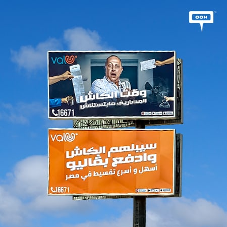"ValU returns to Cairo's billboards to ""Leave out the cash and pay with ValU"""