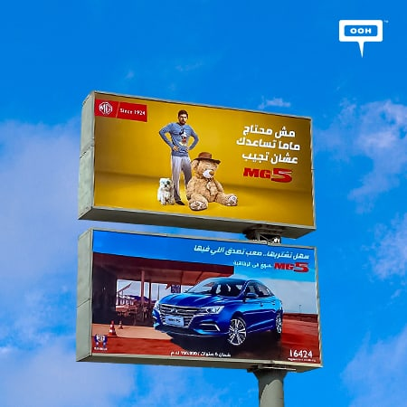 Al Mansour brings the MG5 on Cairo's billboards with a sarcastic OOH campaign