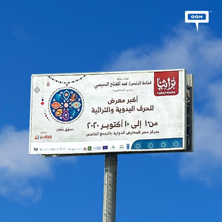 Turathna opens its doors on Cairo's billboards to exhibitors and visitors this October