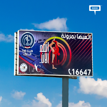 "The Club returns to Cairo's billboards to inspire people to ""Play it like a champ"""