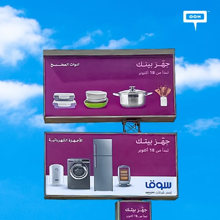 "Souq.com comes up with another discount to ""Get your home ready"" on Cairo's billboards"