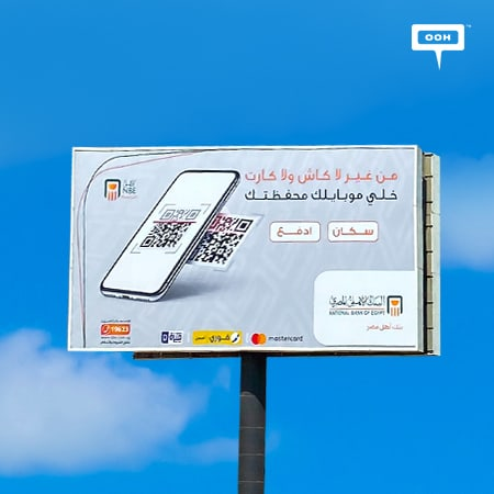 "NBE turns the spotlights on its mobile wallet ""Phone Cash"" with an OOH campaign"