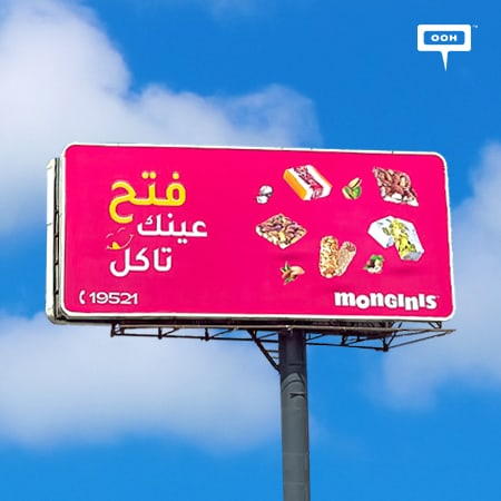 Monginis launches an OOH campaign in Cairo's streets ahead of Al Mawlid