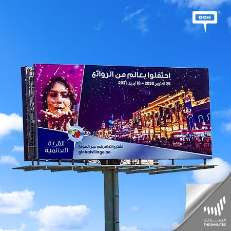 """Dubai's billboards allow you to """"Celebrate a world of wonder"""" in Global Village"""
