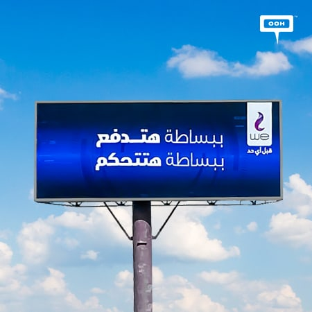 Telecom Egypt brings up WE Pay and My WE apps on Cairo's billboards
