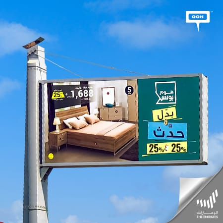 "Homebox Stores invites you to ""Exchange & Upgrade"" on Dubai's billboards"