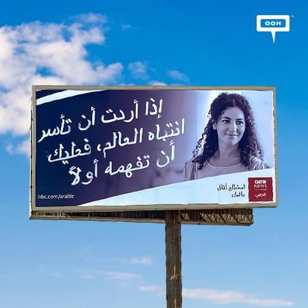 BBC News Arabic returns to Cairo's billboards to inspire the audience