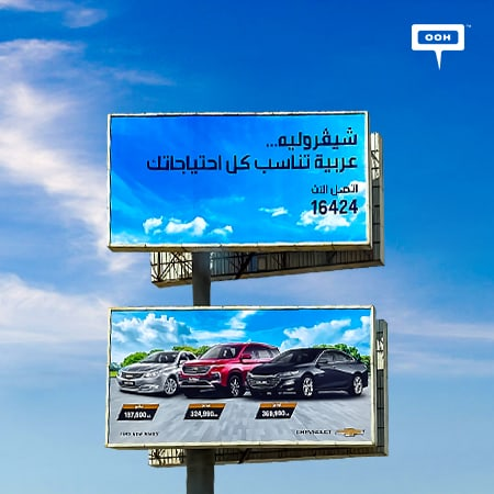 "Al Mansour brings the Chevrolet range that ""Suits your needs"" on Cairo's billboards"