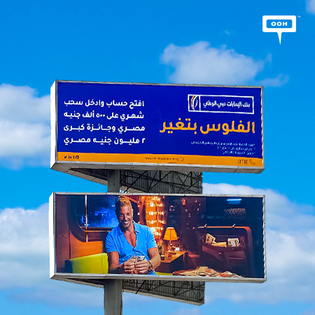 Emirates NBD offers the chance to win EGP 2 million on Cairo's billboards