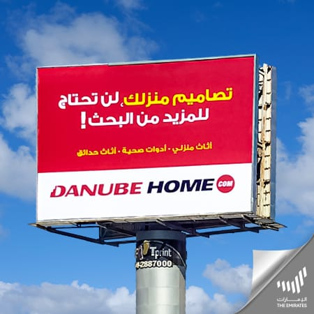 Danube Home guarantees all what you're searching for on Dubai's billboards