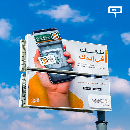 """NBE hits the billboards of Cairo to announce that """"Your bank in your hands"""""""