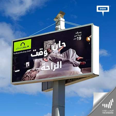 "Home Centre confirms it's ""Your sleep specialist"" on Dubai's billboards"
